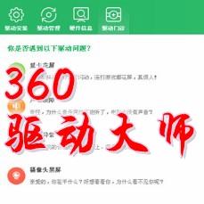 360��哟���挝募�版2.0.0.1430�p巧版