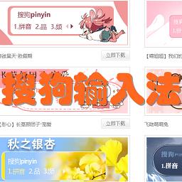 搜狗输入法9.1 官网正式版