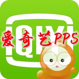 爱奇艺PPS影音6.5.68官方版
