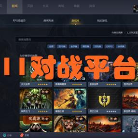 11对战平台2.0.22.58 最新版