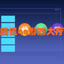 腾讯qq游戏大厅2.14 全新版