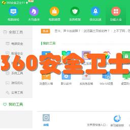 360安全�l士最新版11.5.7 官方版