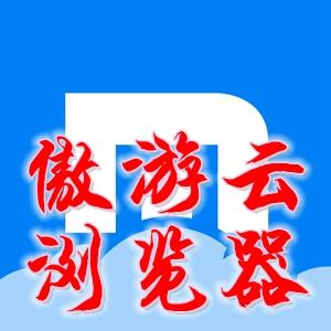 傲游云浏览器5.2.4.3000官方版