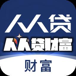 人人贷财富appv5.7.12安卓版