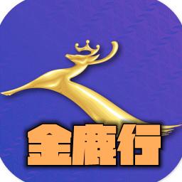 金鹿行app(公务航空)v3.0.8安卓版