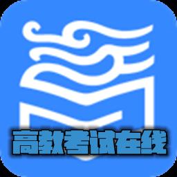 高教考试在线appv1.0.0安卓版