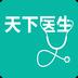 天下医生(在线问诊服务)2.3.0安卓版
