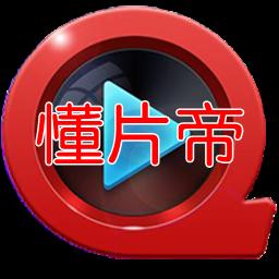 懂片帝免费视频app1.09 安卓最新版