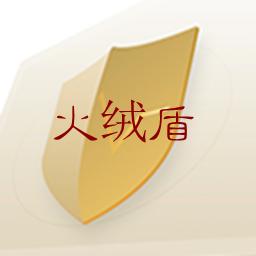 火绒盾互联网安全软件4.0.73.1 官网最新版