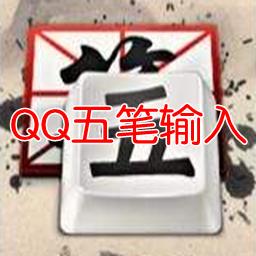 QQ五笔输入法PC版2.2.342.400 最新版