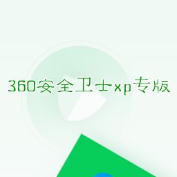 360安全卫士xp专版v11.60安卓版