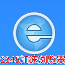 2345加速浏览器最新版9.5.0 正式版
