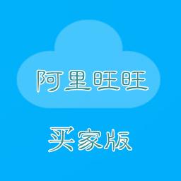 阿里旺旺买家版2018官方最新V9.12.05C