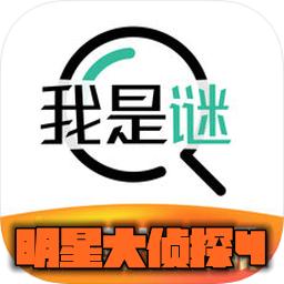 明星大侦探4游戏v1.5.2安卓版