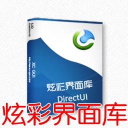 炫彩界面库正式版2.4.0 官网版