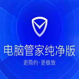 腾讯电脑管家最新纯净版v12.14纯净版