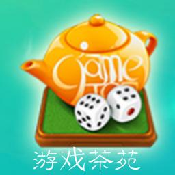 游戏茶苑大厅官方版v2.2018.05.28