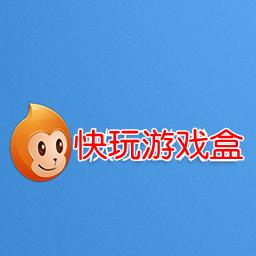 快玩游戏盒官网版3.5.9.2 正式版