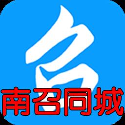 南召同城app4.5 安卓版