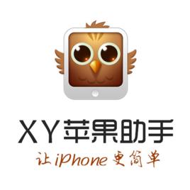 XY苹果助手5.0.0.119最新版