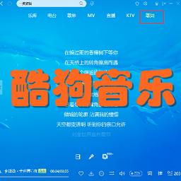 酷狗音��8.3.5 官�W版