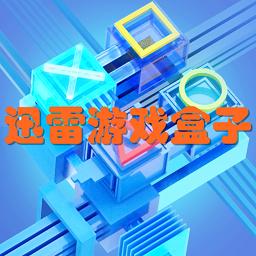 迅雷游戏盒子4.8.1.0068 最新版