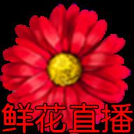 鲜花美女直播免vip1.0 安卓最新版