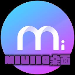 MIUI10桌面直装版v2.5安卓版