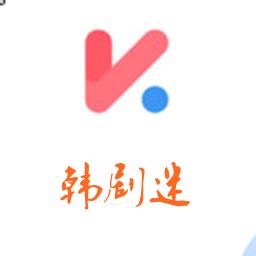 韩剧迷(最新韩剧资讯)appv2.3.2安卓