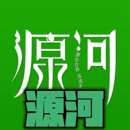 源河app(河源新闻)1.0 安卓版