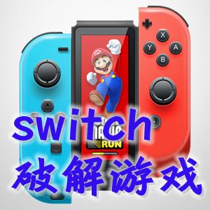 switch破解游戏合集xci格式