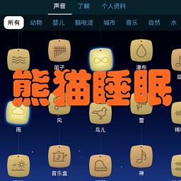 熊�睡眠(深度睡眠)app7.6 安卓手�C版