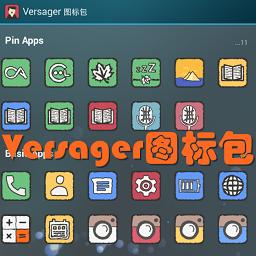 Versager图标包美化工具app18.11.10 安卓手机版
