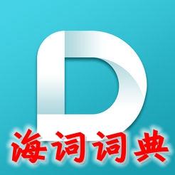 海词词典(多功能词典)5.3.3安卓手机版