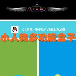 小人物多功能盒子工具手�C版1.3 安卓最新版