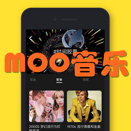 MOO音乐(潮流音乐先锋)app1.0 安卓手机版