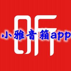 小雅音箱app6.5.27官方版