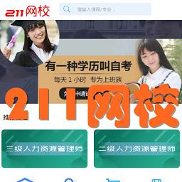 211网校(考试培训)手机版2.2.75 安卓最新版