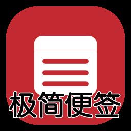 极简便签app0.1.9 安卓版