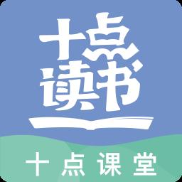 十点读书appv1.1.1安卓版