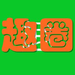 趣圈资讯手机版1.1.5 安卓最新版