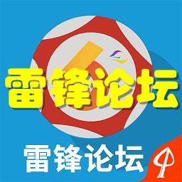 雷锋论坛(今日快报)app1.0 安卓手机版