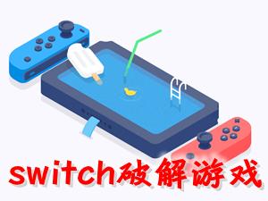 switch破解游�蝾A�[�D