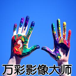 万彩影像大师(特别版礼品卡)下载2.6 官网版