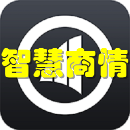 智慧商情(商业情报洞察)1.10 安卓版