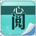 心阅(热门小说免费阅读)1.0.1安卓版