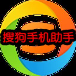 搜狗手机助手官网版下载2.8.0.33063 最新版