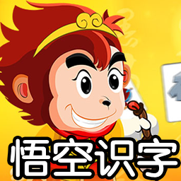 悟空识字正式版2.0.4.13 官网版