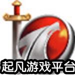 起凡游戏平台正式版2.3.2.8 官网版
