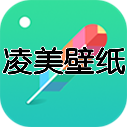 凌美手机壁纸app1.0 安卓版